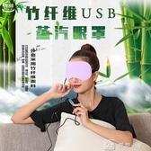 usb熱敷眼罩 眼罩緩解眼熱敷護眼睡眠遮光輕薄拆洗 交換禮物