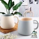馬克杯陶瓷杯簡約馬克杯水杯陶瓷套裝家用咖啡杯【步行者戶外生活館】