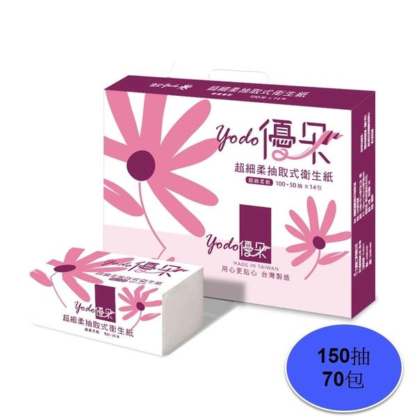 Yodo優朵超細柔抽取式花紋衛生紙150抽X70包/箱