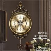 北極星歐式金屬盤搖擺靜音掛鐘客廳臥室個性創意時尚裝飾石英鐘表 小艾時尚NMS