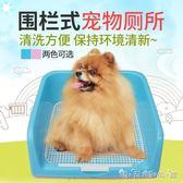 中小犬用 圍欄式狗廁所 雙層帶網栓隔離層易清洗不濕腳igo 晴天時尚館