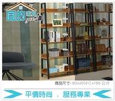 《固的家具GOOD》512-5-AJ 葛亭2.64尺開放式書櫃