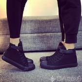 情侶板鞋秋季高幫帆布鞋女內增高全黑色平底韓版情侶鞋學生休閒潮女鞋 潮人女鞋