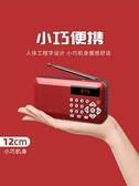 收音機 MP3老人迷你小音響插卡音箱新款便攜式音樂播放器隨身聽可充電【快速出貨八折下殺】