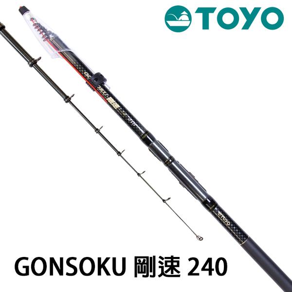 漁拓釣具 TOYO GONSOKU 剛速 240cm [小繼竿]