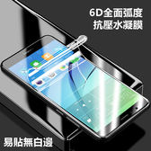 新6D 金剛隱形膜水凝膜 華為 Y7 Prime 2018 榮耀7C 通用 手機膜 滿版 防爆 透明 高清 螢幕保護貼