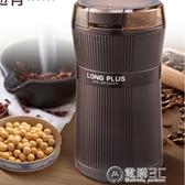 220V長柏咖啡豆研磨機電動磨豆機家用小型干磨器五谷雜糧打粉機多功能WD 電購3C