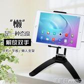 手機平板支架 手機支架桌面ipad平板電腦架子床頭上多功能懶人蘋果直播通用 瑪麗蘇