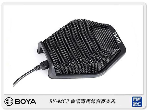 BOYA BY-MC 2 會議專用錄音麥克風(BYMC2 公司貨)