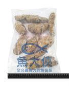 G0【魚大俠】AR007台農57號冰烤蜜地瓜(1KG/包)#冰烤番薯冰烤地瓜