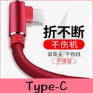 【萌萌噠】Type-C 三星 OPPO 華為 小米 系列 雙彎頭快充數據線 快充加長充電 傳輸線 Type-C