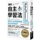 最高自主學習法:讀書.工作,一生受用,快速提取資訊精華,駕馭各種複雜知識