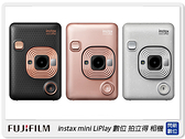 FUJIFILM instax mini LiPlay 數位 拍立得 相機 超輕巧 (白/黑/玫瑰金)(公司貨)