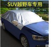 汽車遮陽簾前擋風玻璃遮陽板防曬隔熱遮陽擋車衣車罩半罩遮光車套【一條街】
