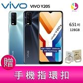 分期0利率 VIVO Y20S (6G/128G) 6.51 吋 HD+ 螢幕 超級遊戲 三主鏡頭智慧手機 贈『手機指環扣 *1』