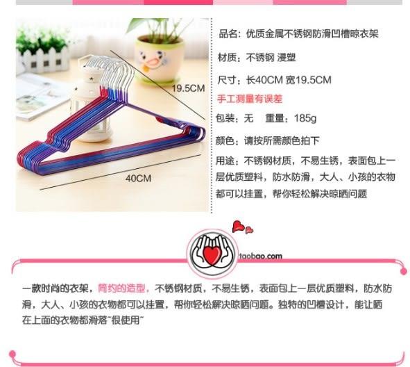 [協貿國際]  加厚不銹鋼浸塑衣架凹槽防滑晾衣架 (單個價)