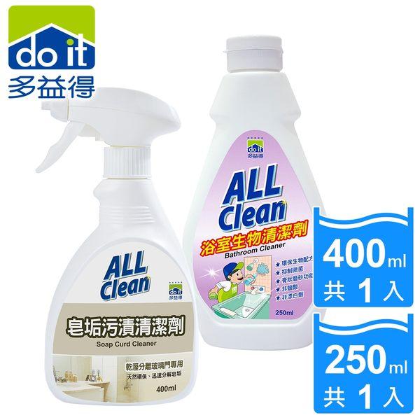 多益得All Clean浴室清潔組