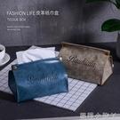 ins北歐皮革紙巾盒抽紙盒家用創意紙巾套紙袋茶幾汽車用紙抽盒# 蘿莉新品