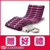 【24期0利率】 雃博 減壓氣墊床超值組合 雅博 倍護3460 A款補助 病床適用 防褥瘡床墊