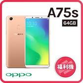 【福利品】OPPO A75S 64GB 美顏智慧手機