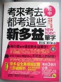 【書寶二手書T2/語言學習_YHX】考來考去都考這些新多益單字_蔣志榆