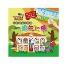 TOGO隨手玩益智磁鐵遊戲書(2)一起去上學