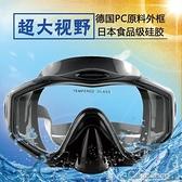 潛水鏡浮潛自由潛水肺潛水面鏡硅膠潛水面罩水鏡眼睛潛水裝備 快速出貨