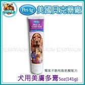 *~寵物FUN城市~*美國貝克藥廠《犬用 美膚多膏141g(5oz)》犬用保健品