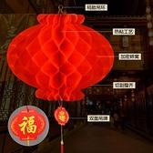 紙燈籠結婚喜慶新年裝飾連串小燈籠商場開業場景布置大紅蜂窩燈籠 8號店