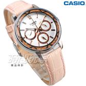 CASIO卡西歐 LTP-2087L-4A 玫瑰金色流沙 三眼多功能 指針女錶 防水手錶 真皮 粉紅色 LTP-2087L-4AVDF