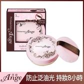 Primavista Ange漾緁控油瓷效蜜粉6g