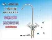 【龍門淨水】台灣製造:雙出水陶瓷鵝頸龍頭.淨水器.RO純水機.電解水機.飲水機(貨號AK3302)