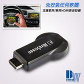 MiraScreen_Car 車用/家用無線影音鏡像器(送2大好禮)