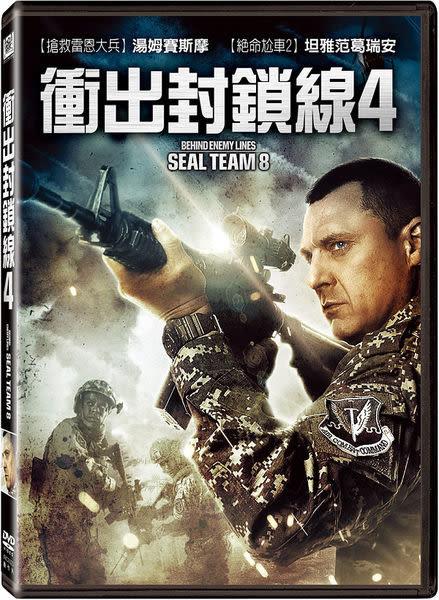 衝出封鎖線 4 DVD (購潮8)