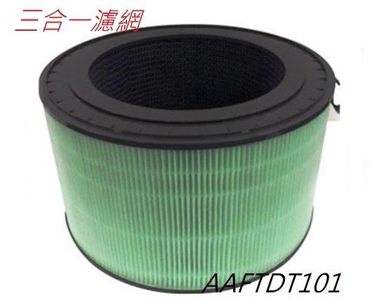 LG 樂金 AAFTDT101 三合一高效率濾網 AS601DPTO/AS951DPTO使用 空氣清淨機 公司貨