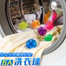 洗護球 洗衣球 清潔球 膠球 [5入] 去污球 洗衣機 洗衣服 防纏繞 防打結 增加摩擦力 去汙 顏色隨機