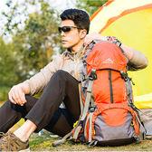 戶外包長款防水登山包男女徒步旅行帳篷背囊運動驢友後背包50LWD 晴天時尚館