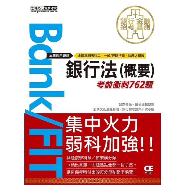 金融基測/銀行招考銀行法(概要)(考前衝刺762題)