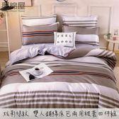 夢棉屋-活性印染雙人鋪棉床包兩用被套四件組-炫彩條紋