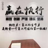 企業單位文化激勵團隊勵志標語自粘辦公室墻紙貼3D亞克力立體墻貼wl11595[黑色妹妹]