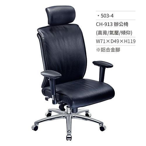 新人體工學辦公椅(高背/有扶手/氣壓式+傾仰)503-4 W71xD49xH119
