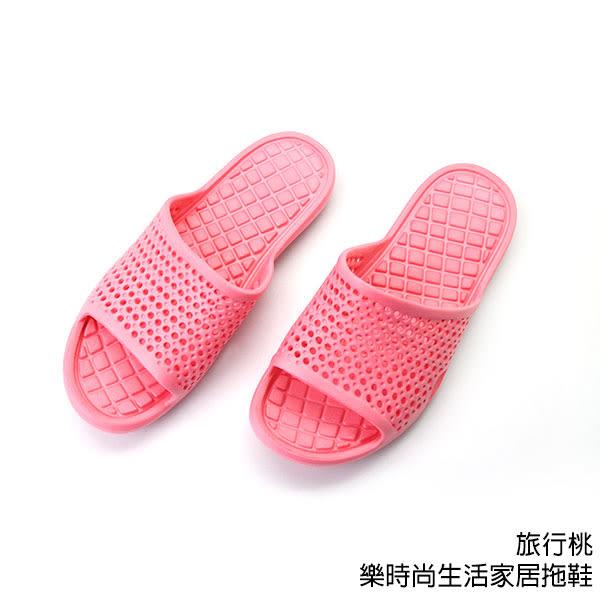 【333家居鞋館】多項專利★樂時尚生活家居拖鞋-旅行桃