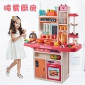 兒童噴霧廚房玩具女孩過家家廚具做飯煮飯套裝寶寶3-6歲5六一禮物  ATF  極有家