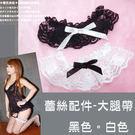 D034 黑色蕾絲玩美大腿套*日系白色蝴蝶結緞帶一條