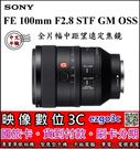《映像數位》 Sony  FE 100mm F2.8 STF GM OSS 全片幅中距望遠定焦鏡 【平輸】**