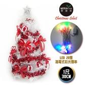 摩達客台灣製迷你1呎/1尺(30cm)紅色蝴蝶結裝飾白色聖誕樹+LED20燈彩光插電式免組裝