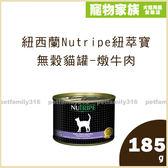 寵物家族-紐西蘭Nutripe紐萃寶無穀貓罐-燉牛肉185g