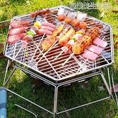 燒烤架 喜拓客木炭燒烤架戶外野營不銹鋼六角焚火臺折疊便攜烤肉架柴火爐 YDL