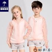 兒童防曬衣輕外套透氣空調衫男女童寶寶防曬服皮膚衣薄款【淘夢屋】