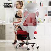電腦椅 眷戀 電腦椅家用辦公椅人體工學網布椅擱腳椅子老板椅職員椅T